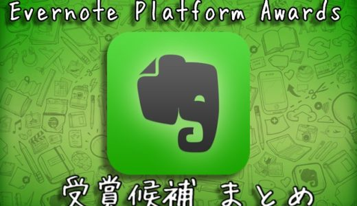2014 Evernote Platform Awards 受賞候補まとめ