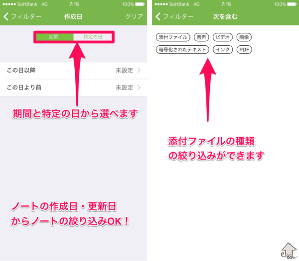 FindNote 絞り込み