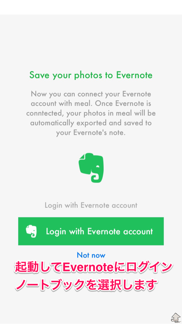 meal Evernoteログイン