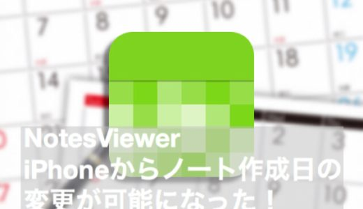 「NotesViewer」iPhoneだけでEvernoteのノート作成日の変更が可能になった!